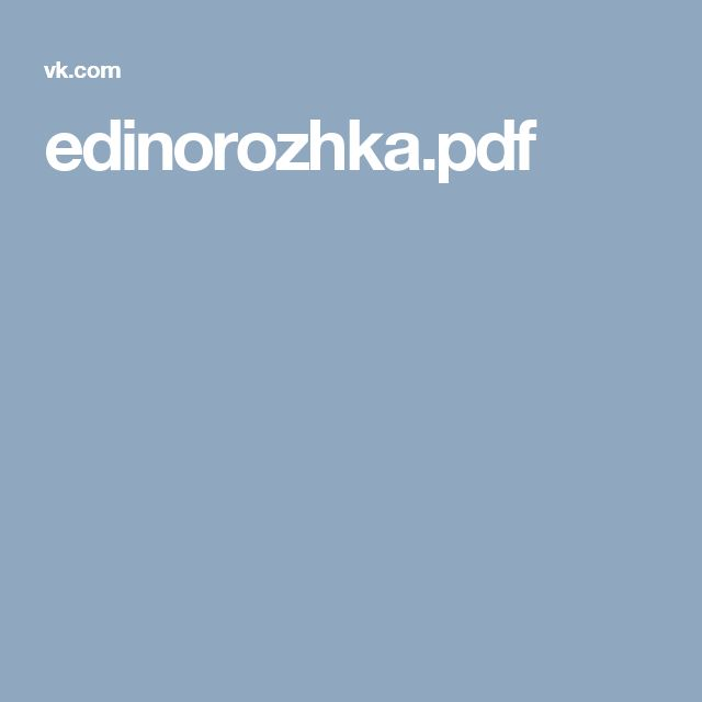 edinorozhka.pdf