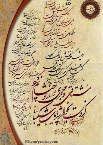 106 besten persian farsi poetry bilder auf pinterest for Hafiz gedichten