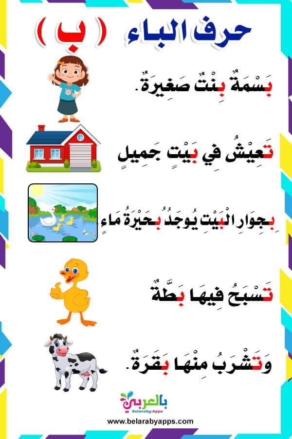 Arabic Alphabet Story For Letter Baa Learn Arabic Letters بالعربي نتعلم Arabic Alphabet Arabic Alphabet For Kids Learning Arabic