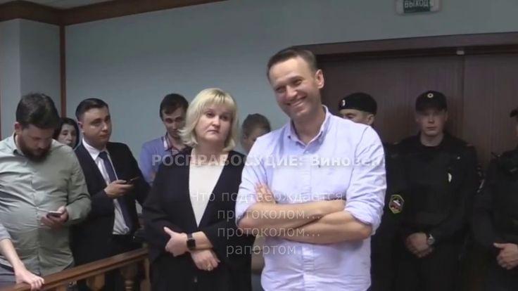 Запрещенное видео из зала суда над Навальным за акцию 12.06.2017