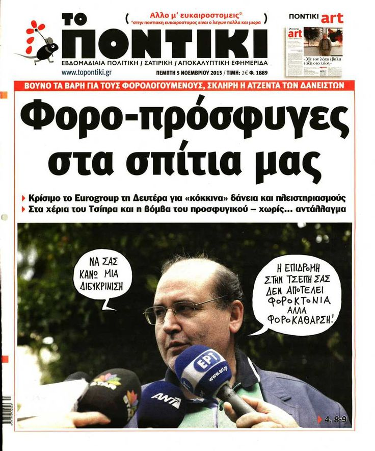 Εφημερίδα ΤΟ ΠΟΝΤΙΚΙ - Πέμπτη, 05 Νοεμβρίου 2015
