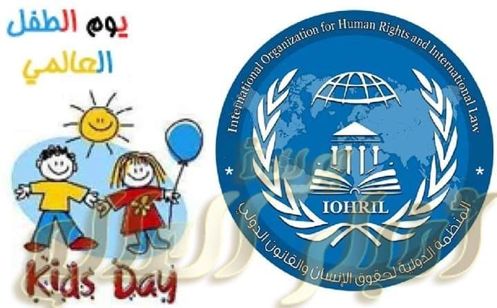 المنظمة الدولية لحقوق الانسان و القانون الدولي تصدر تقريرا بمناسبة اليوم العالمي للطفل جريدة اخبار العالم مصر بين يديك Kids Day Human Rights
