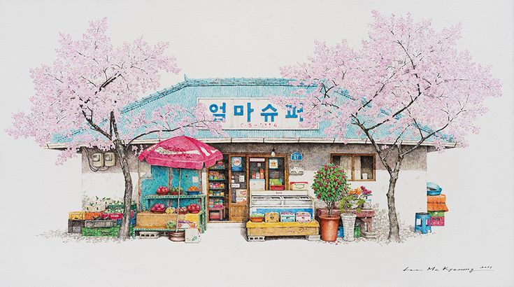 mom super market | 이미경 Lee Me Kyeoung | 2017.8