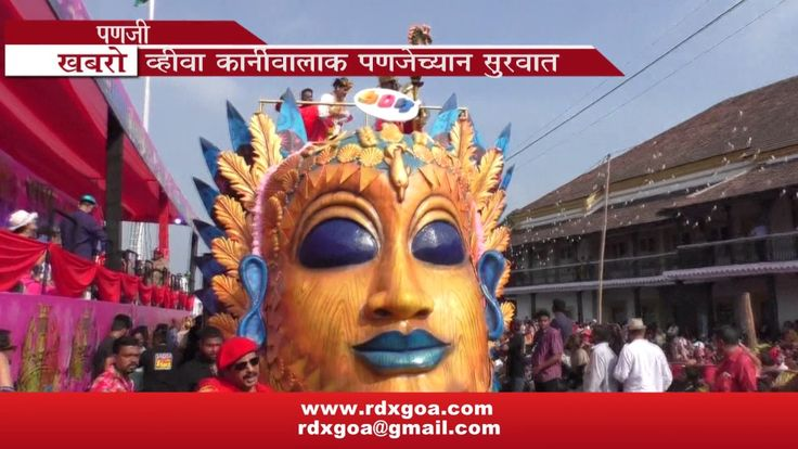 GOA CARNIVAL 2017 BEGINS IN GOA