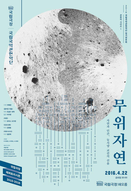 Natute as it is – Jinwoo Lee