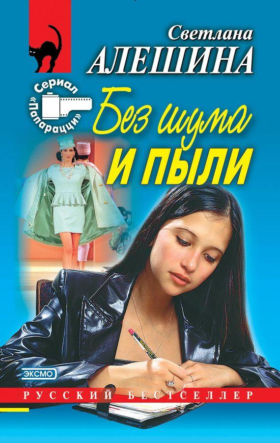 Без шума и пыли (сборник) #книгавдорогу, #литература, #журнал, #чтение, #детскиекниги