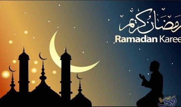دول تستقبل شهر رمضان يوم الاربعاء بعد تعذ ر رؤية الهلال Ramadan Wishes Ramadan Mubarak Wallpapers Happy Ramadan Mubarak