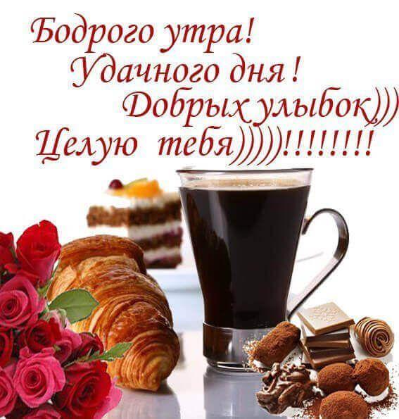 Открытка доброе утро милый хорошего дня