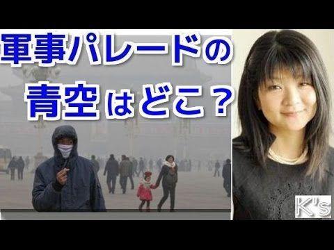 中国大気汚染、最悪レベル「危険」超え 「軍事パレードの青空は?まだまだ汚なくなる?」(福島香織)