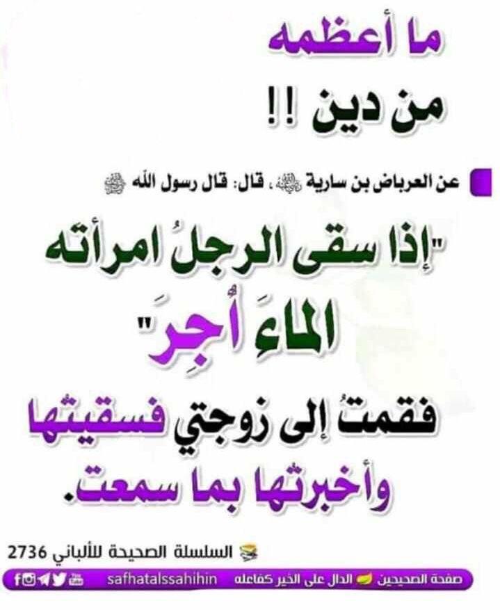 Pin By Sara Saro On أحاديث سيدنا محمد صلى الله عليه وسلم Islamic Quotes Quotes Hadith
