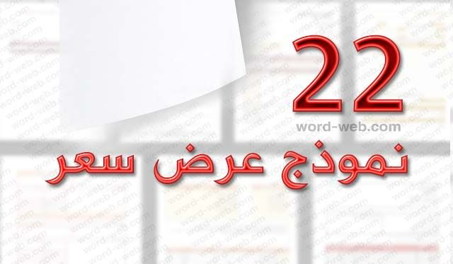 وورد ويب 22 نموذج عرض أسعار Word Doc احترافي فارغ صيغة جاهز Quote Template Business Proposal Sample Templates