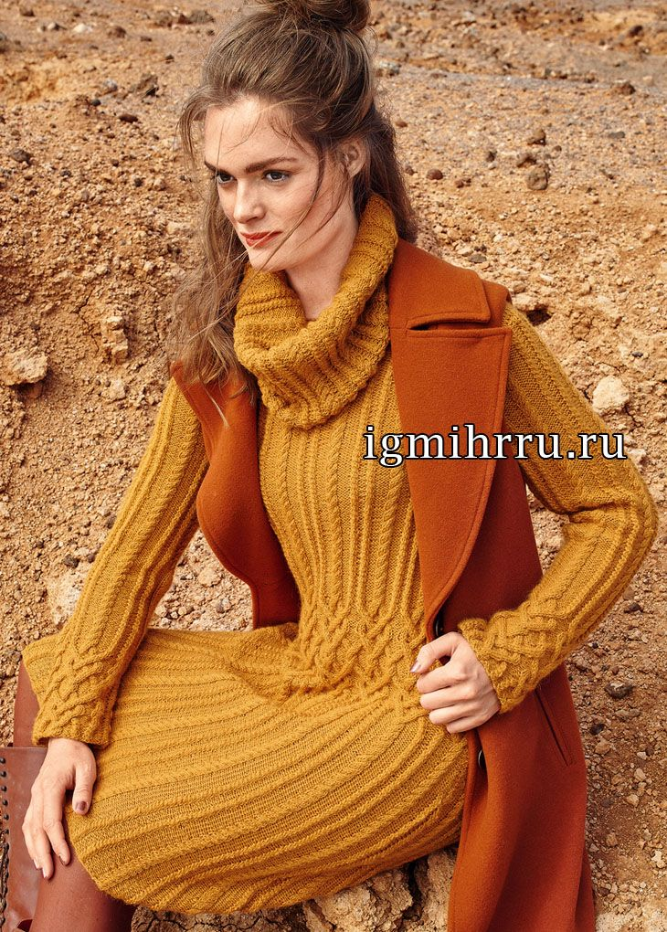 Теплое платье цвета карри с рельефными узорами, дополненное снудом. Вязание спицами