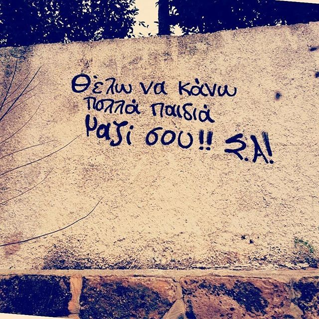 #greekquotes #greek_post #sigma_alfa #greek #post #quotes #greekquote #wallart #pic #lovequotes #picoftheday #instapic #love #greek_quotes #for_love #stixakia #wallquotes #quotespost #only_love ❤