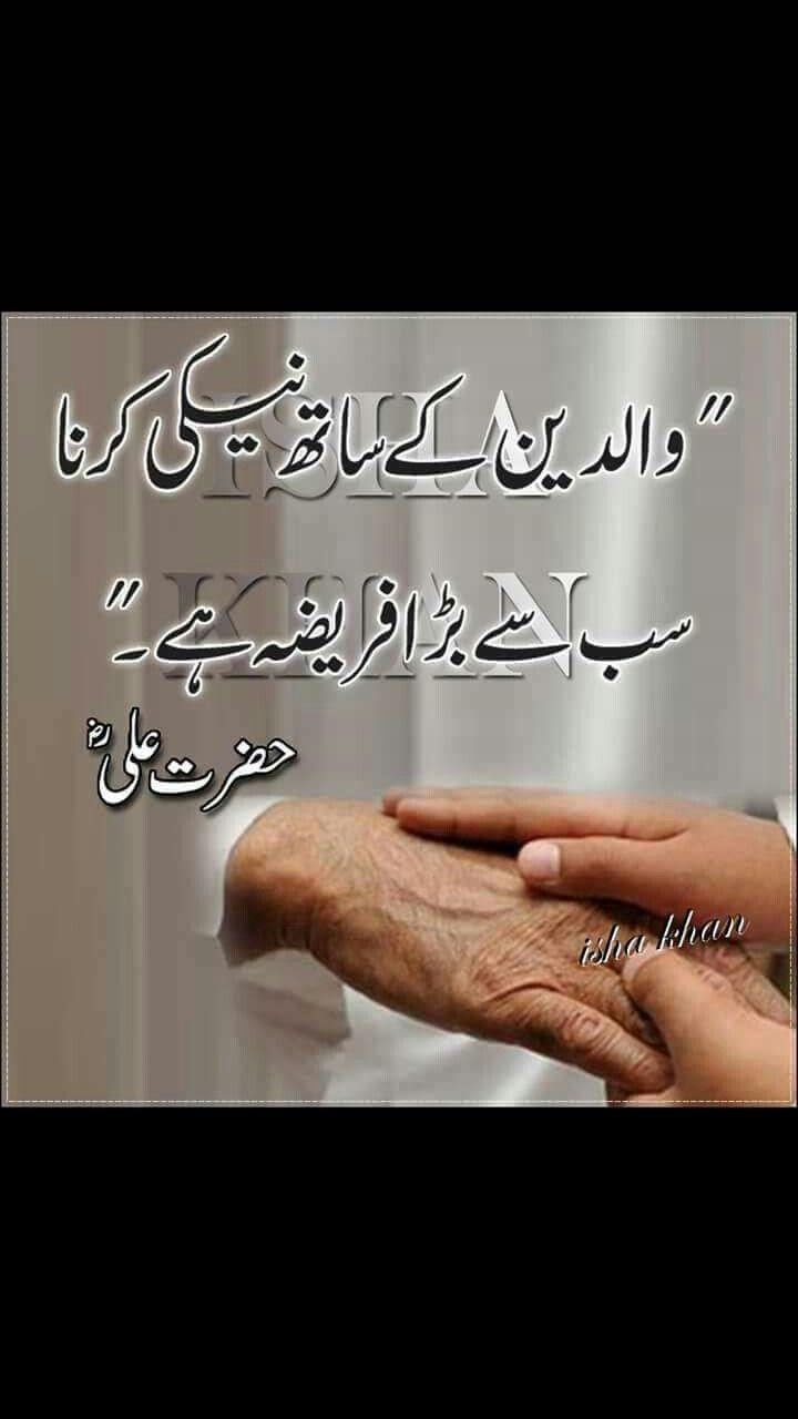 Pin By Anjum Shaheen On Islam Islam Ali Quotes Imam Ali