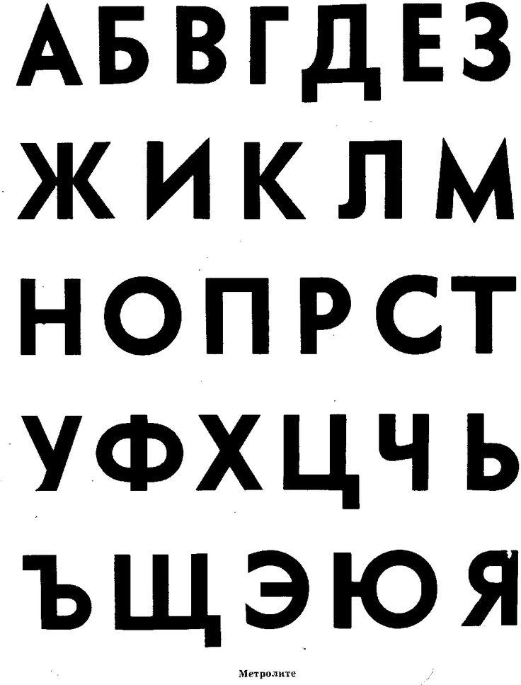 Шрифты для художников оформлителей - FONTA.RU - дизайн портал: русские шрифты, бесплатные логотипы, портфолио дизайнеров