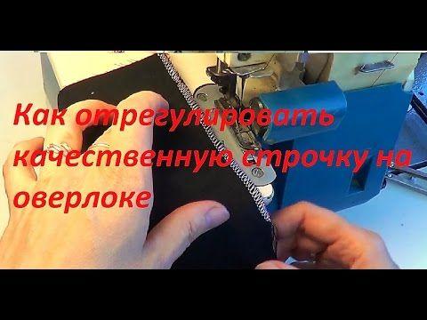 Как отрегулировать качественную строчку на оверлоке - YouTube