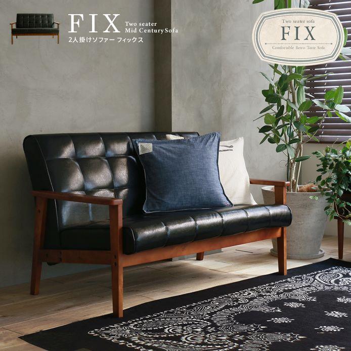 バイキャストレザーを使用したミッドセンチュリーテイストの2人掛けソファー「FIX」。 レトロシックなデザインで、味わい深い存在感を醸し出します。
