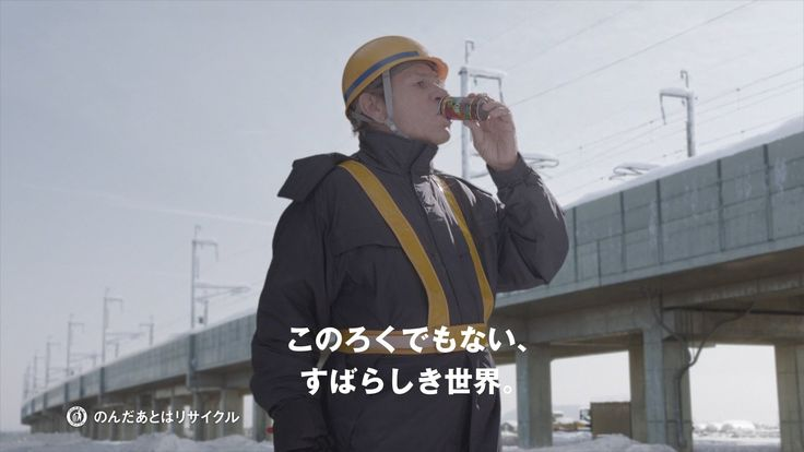 ボス『北海道新幹線』篇 60秒 トミー・リー・ジョーンズ 北島三郎 石川さゆり サントリー CM