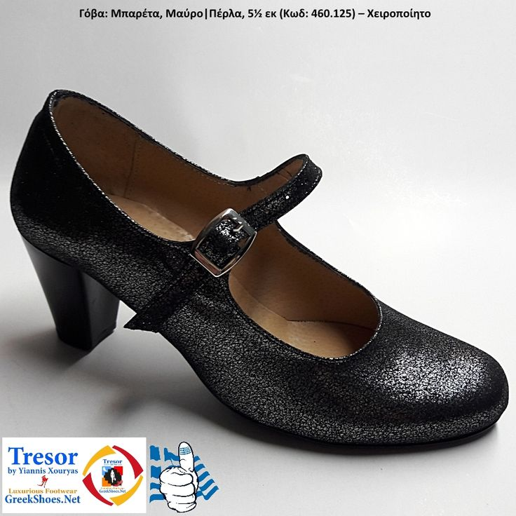 Δείτε το και αγοράστε το από το e-shop μας @ https://bit.ly/2GvfwRP #GreekShoes #GreekSandals - Tresor by Yiannis Xouryas ● ΙΩάΝΝΗΣ ΞΟΥΡΓΙάΣ - Γυν. Υποδ. Πολυτελείας & Mεγάλα Mεγέθη - #Handmade #Παραδοσιακά #Υποδήματα Χορού - Web/E-Shop: http://www.greekshoes.net, FB: https://www.facebook.com/Greekshoes, Instagram: https://www.instagram.com/greekshoes/ - Walk in Beauty. Walk in Comfort. - #Trace #Greek #Xoroparadosiaka #Paradosiaka #Folklore #Shoes #Bigshoes #Traditional #Dance #Woman…