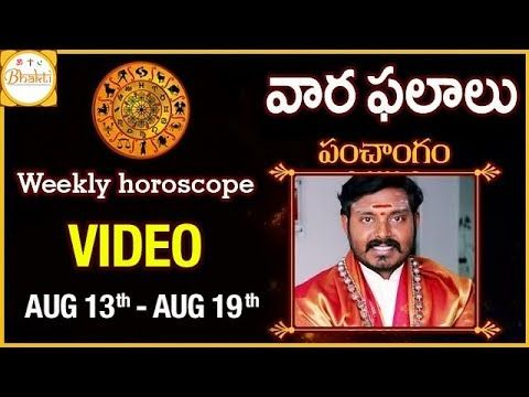 Astrology   Weekly Horoscope 2017   వార ఫలాలు 13th  to 19th August    Sai Mohan - YouTube    https://www.youtube.com/watch?v=vMSwzY_snIM