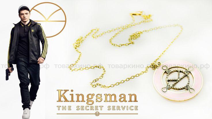 Медальон Kingsman Секретная служба