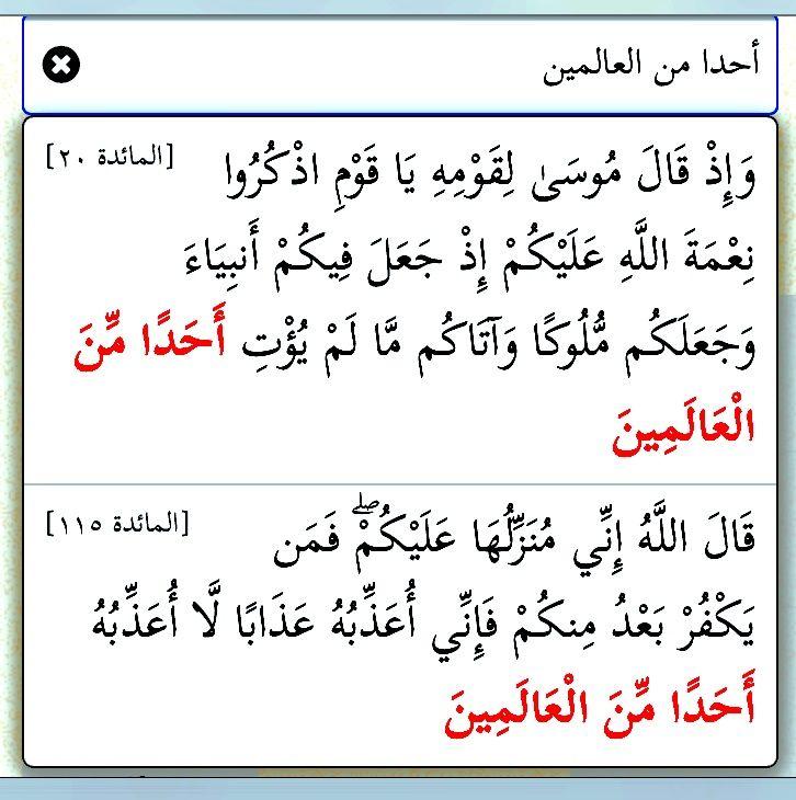 أحدا من العالمين مرتان في القرآن في سورة المائدة ٢٠ المائدة ١١٥ Math Math Equations