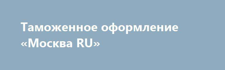 Таможенное оформление «Москва RU» http://www.pogruzimvse.ru/doska/?adv_id=294619 Деятельностью нашей компании является таможенное оформление грузов в аэропорте Шереметьево. Отправка и получение  грузов и посылок через компанию DHL, ТНТ-экспресс (быстро при наличии всех документов 1-2 часа), импорт-экспорт  грузов автомобильным транспортом.