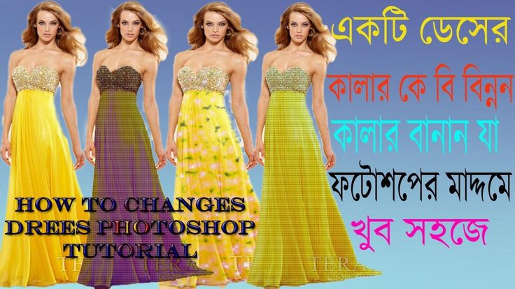how to changes drees  photoshop bangla tutorial