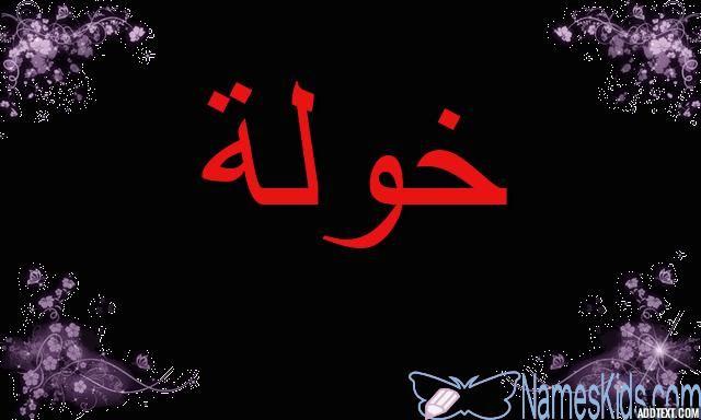 معنى اسم خولة بالتفصيل Khawlah Khawlah اسم خولة اسم خولة بالانجليزية اسماء بنات Neon Signs Neon Signs