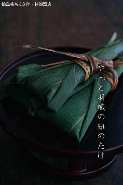 端午の節句にちまきいただきますか?  輪島塗ちまき台  林漆器店:和食器・漆器 japanese tableware