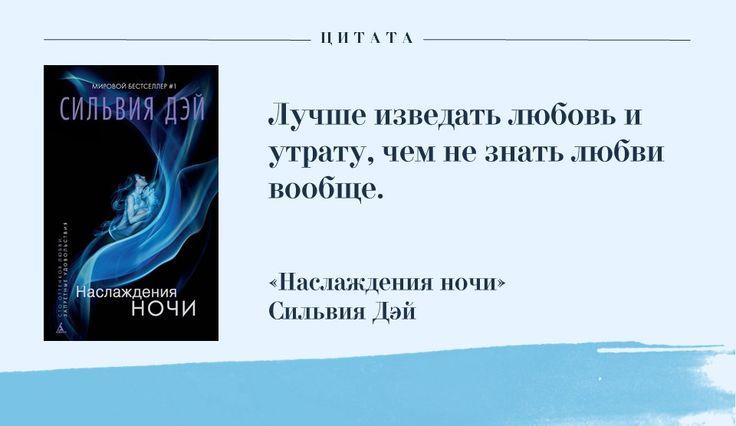 Дэй Сильвия - Наслаждения ночи (vk.com/book_series)