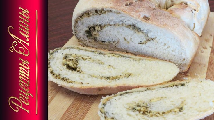 Стромболи.Итальянский хлеб ( Хлеб с сыром) .Stromboli.Italian bread.