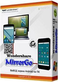 Wondershare MirrorGo 1.5.1.71