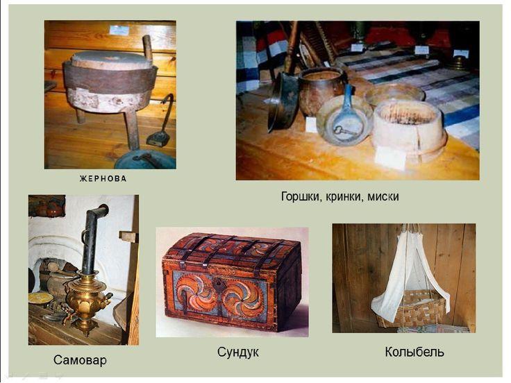 Предметы русского быта картинки и названия