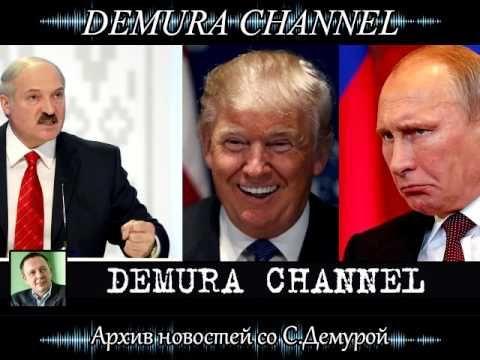 Лукашенко Путину: Трамп тебя посадит в 20-й вагон!