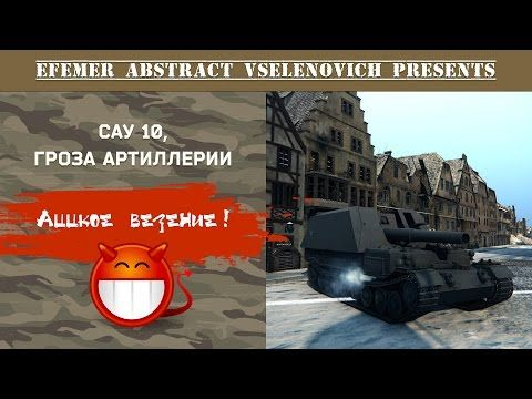 Мастерство на Немецких САУ WOT - YouTube