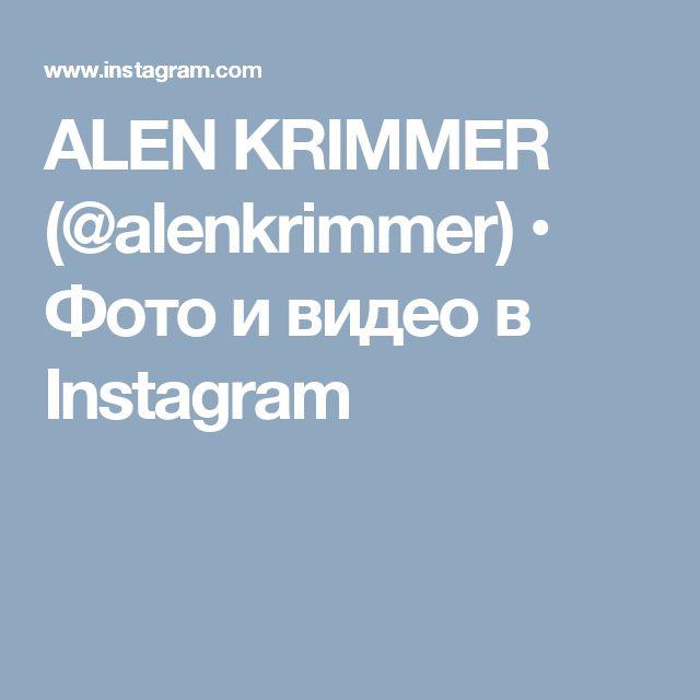 ALEN KRIMMER (@alenkrimmer) • Фото и видео в Instagram