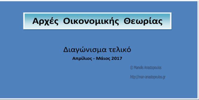 Manolis Anastopoulos | ΑΟΘ ~ Διαγώνισμα τελικό (Απρ – Μάιος 2017)