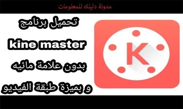 دليلك للمعلومات تحميل برنامج كين ماستر 2020 بدون علامة مائية Kine Tech Company Logos Company Logo World Information