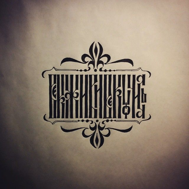 """""""Век живи век учись #каллиграфия #вязь #кириллица #calligraphy #lettering #art #vyaz #cyrillic"""""""