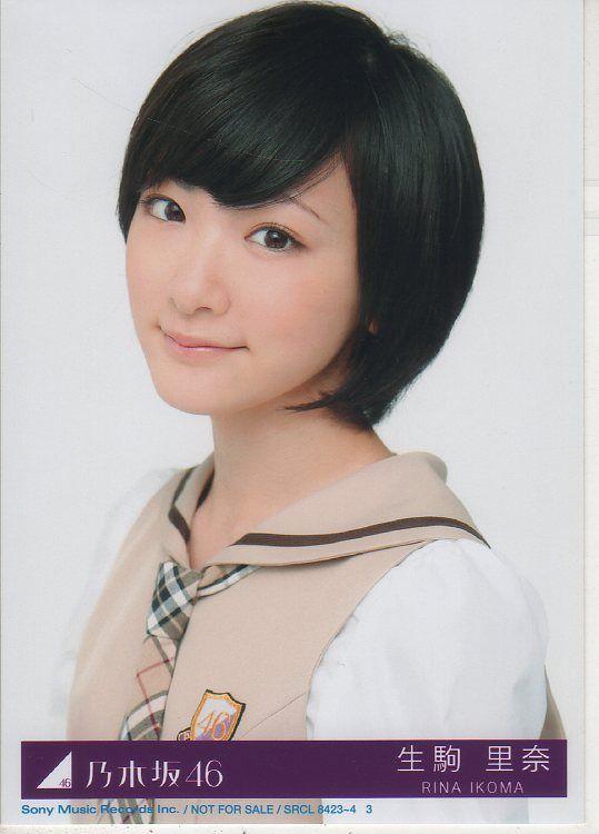 乃木坂46 バレッタ 初回封入特典生写真 生駒里奈
