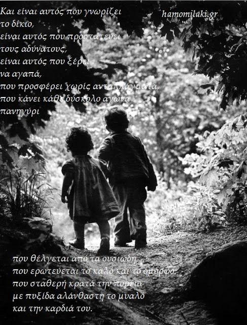 To χαμομηλάκι : Ο Ιδανικός Άνθρωπος βρίσκεται μέσα μας Μαθήματα ζω...