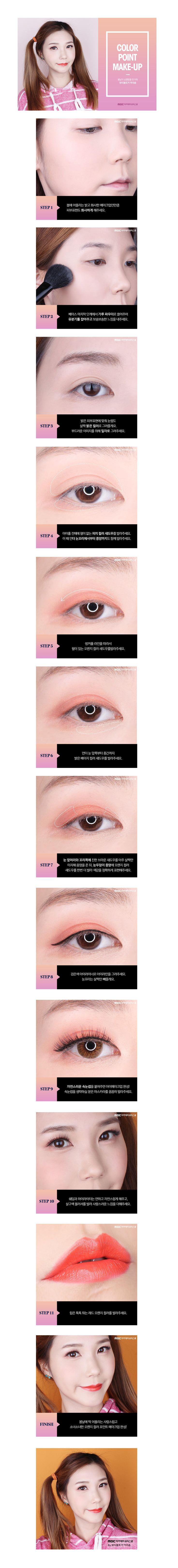 [sns] Face book_Color Point make up; BEauty contents Design