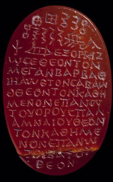 Cornaline avec inscription magique en grec : exorcisme  Égypte, époque romaine Intailles magiques gréco-égyptiennes BNF, Monnaies, médailles et antiques, Froehner 2829, Delatte-Derchain 460