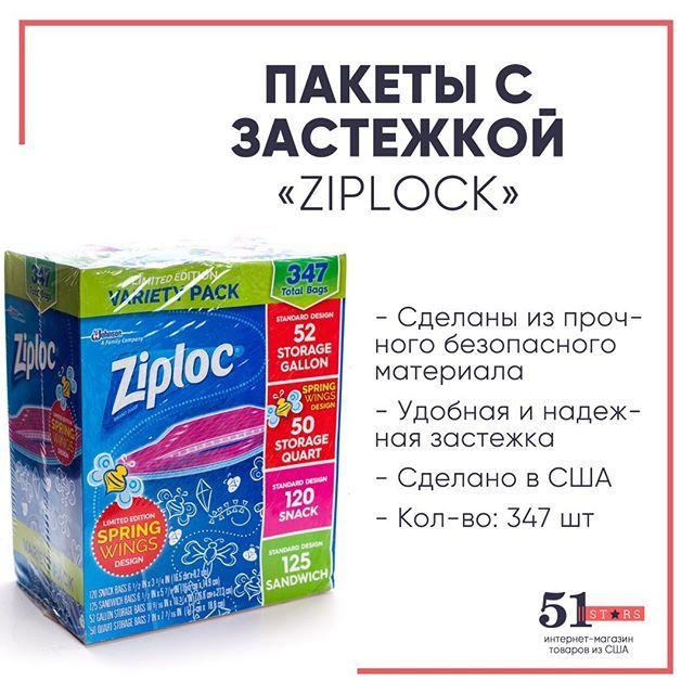 Пакеты для хранения Ziploс bags от этичной компании Johnson - это супер полезная вещь в доме🤗🏡. Они очень отличаются от отечественных аналогов (поверьте, вы удивитесь разнице, когда попробуете). 🔸 Удобный замочек, который не слетает, после второго зажима, не отслаивается и надежно защищает продукты 🔸 Безвредный материал, который не выделяет токсины даже после повторного использования 🔸 Пакеты сделаны из прочного материала и их можно использовать по несколько раз (замочек вообще…