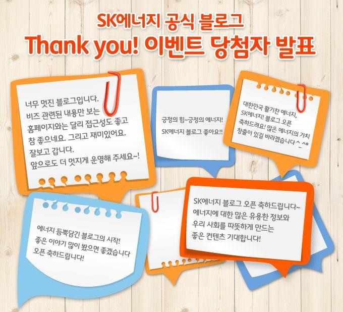 [이벤트 발표] SK에너지 공식 블로그 'Thank You' 이벤트 당첨자 발표 <3> :: SK에너지 블로그 입니다.