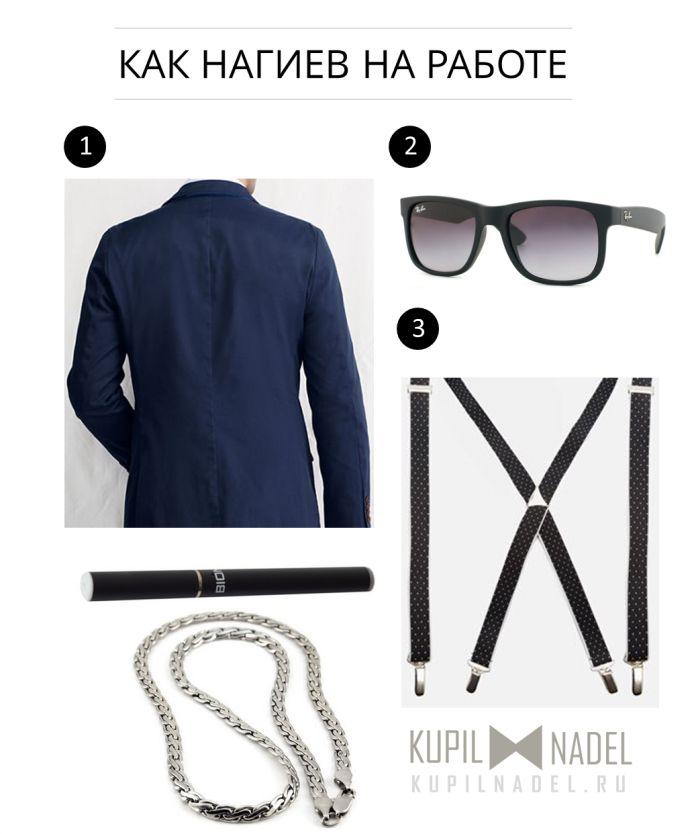 Разбираем, как одеться не хуже Нагиева всего за $100 #купилнаделкрасавчик