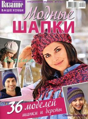 Журнал по вязанию, онлайн, скачать Вязание ваше хобби Шапки 1.11 Вязание ваше хобби Шапки 1.11
