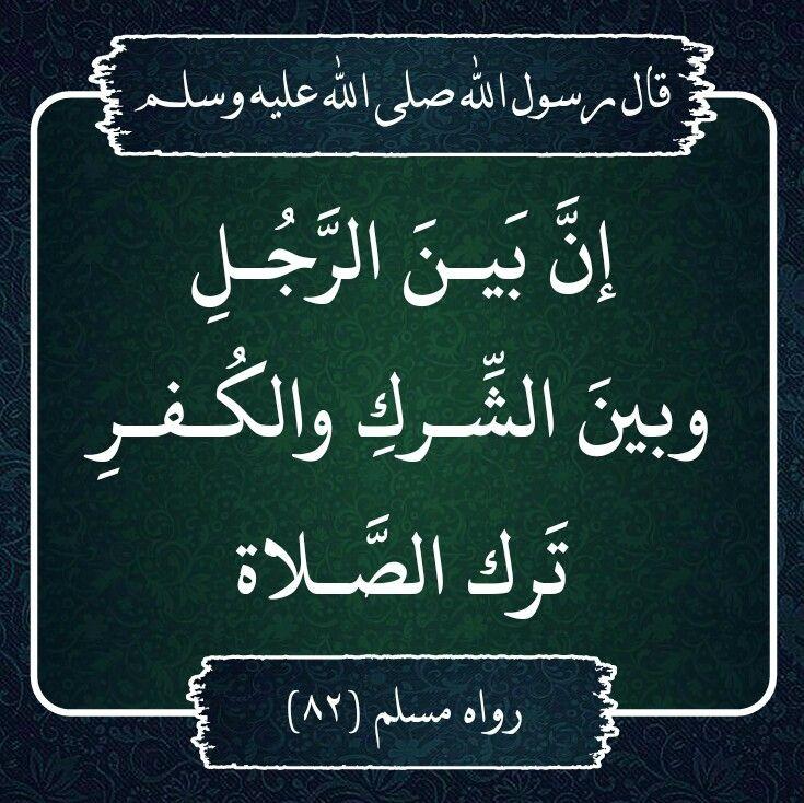 أحاديث نبوية صحيحة Hadith Quotes Islamic Inspirational Quotes Islamic Quotes