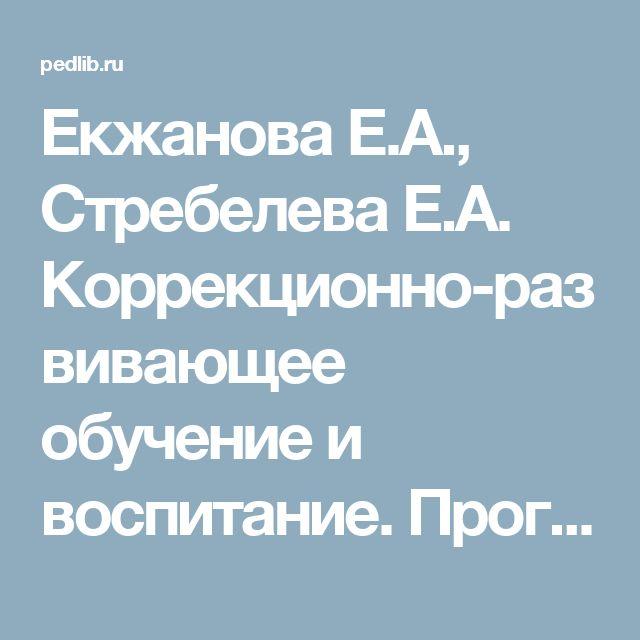 Екжанова Е.А., Стребелева Е.А. Коррекционно-развивающее обучение и воспитание. Программа дошкольных